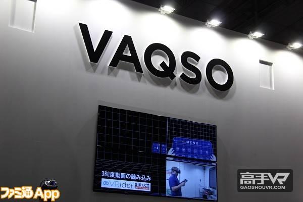 TGS2017:VAQSO展台探秘 美女味道可用VR体验