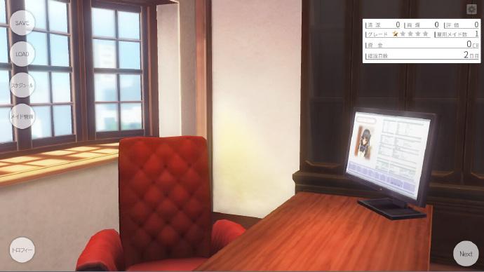 3D定制女仆2 游戏截图