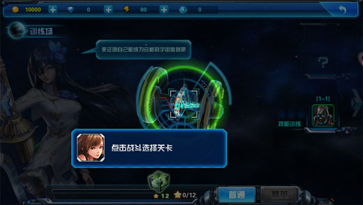 女神星球VR 游戏截图