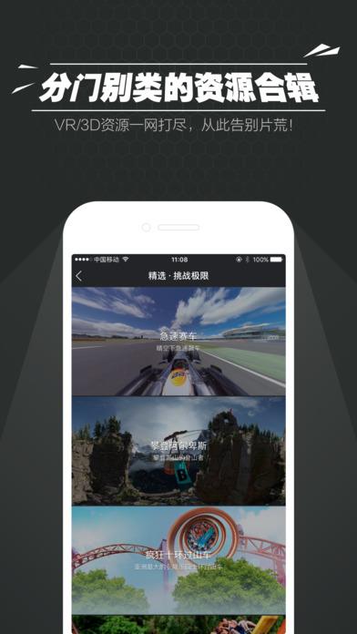 百度VR浏览器 软件截图