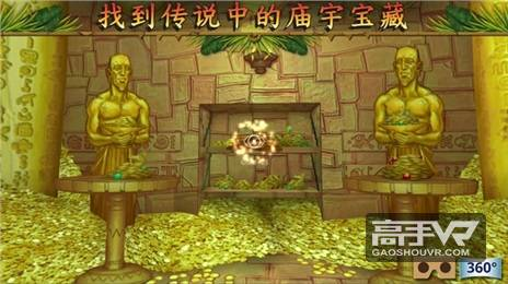 隐寺冒险 游戏截图