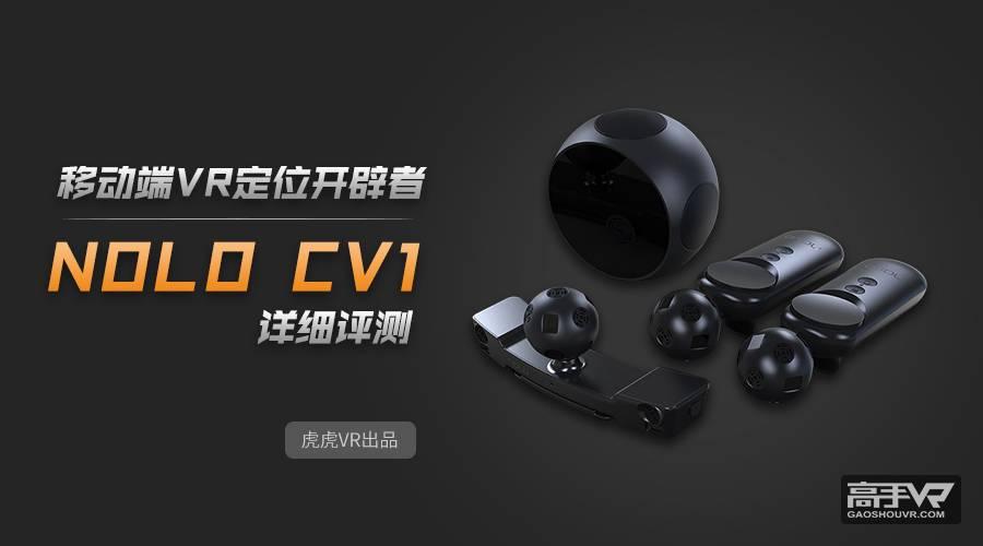 移动端VR定位开辟者,NOLO CV1详细评测