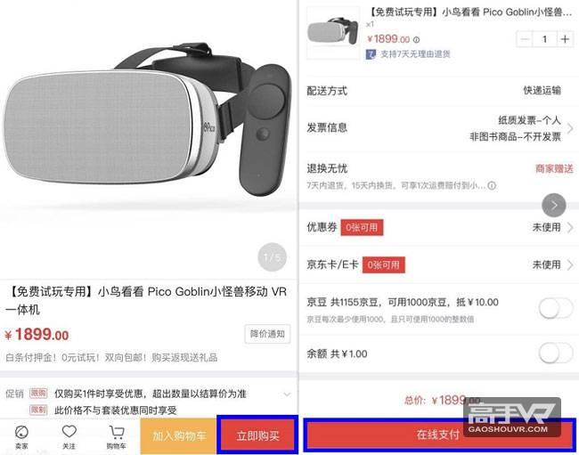 最好玩的VR一体机Pico小怪兽 免费约机试玩一个月