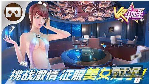 VR斗地主游戏截图-2