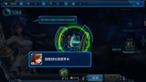 女神星球VR游戏截图-4