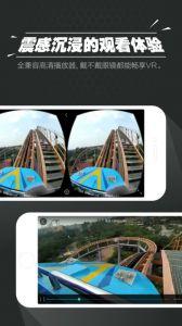 百度VR浏览器软件截图-5