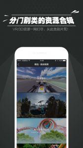 百度VR浏览器软件截图-3