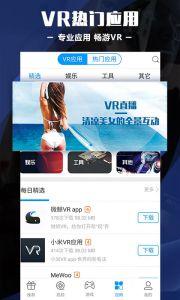 高手VR软件截图-4